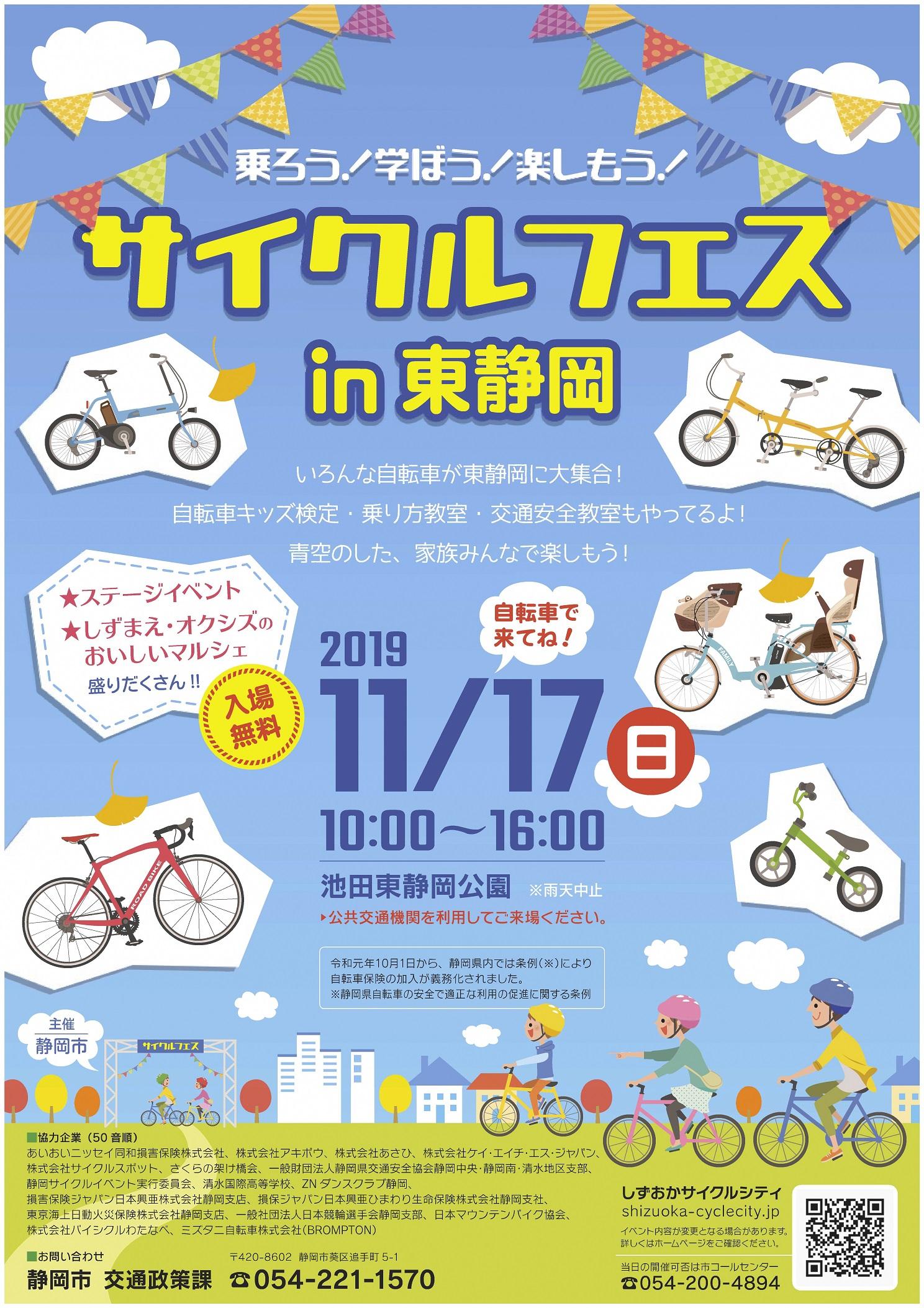 静岡 イベント